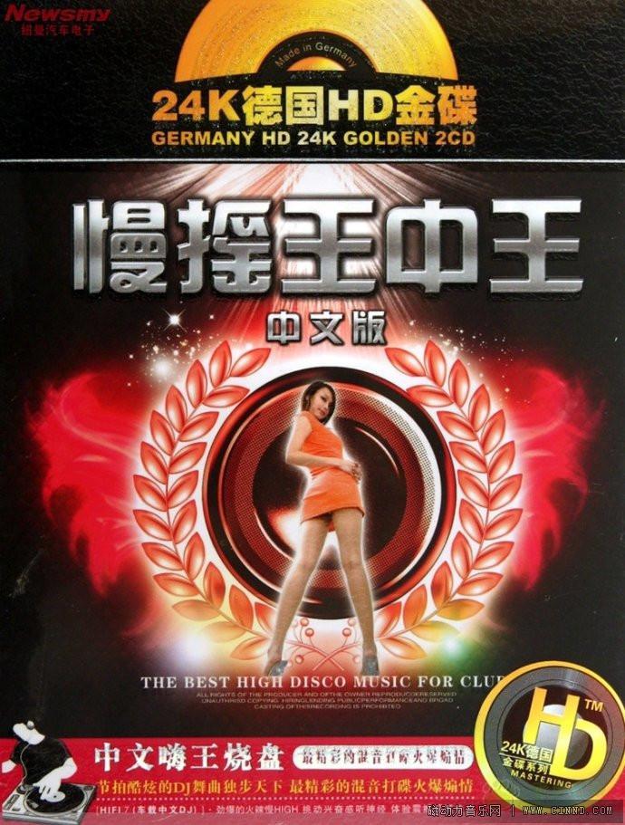 360度环绕《慢摇王中王中文版》沸腾火爆震撼3CD
