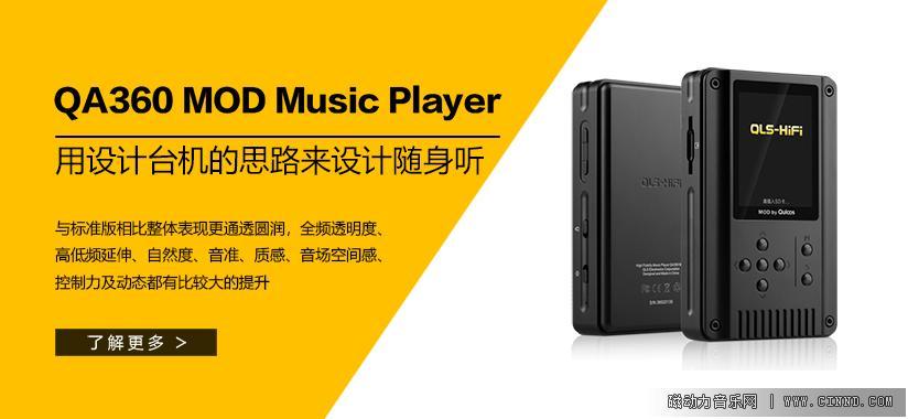 乾龙盛QA360 MOD无损音乐播放器