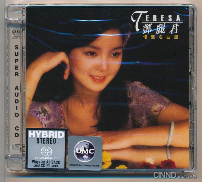 邓丽君-怀旧名曲选 首批限量编号版 2015[DSD SACD ISO/2.19G]
