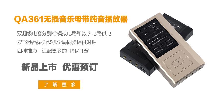 乾龙盛QA361无损音乐播放器