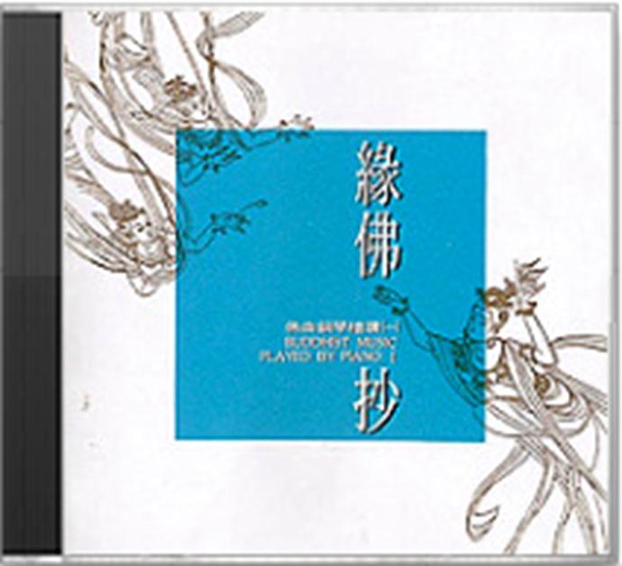 风潮音乐-佛曲钢琴礼赞系列《TCD-2026緣佛抄─钢琴佛曲(一)》[WAV+CUE]