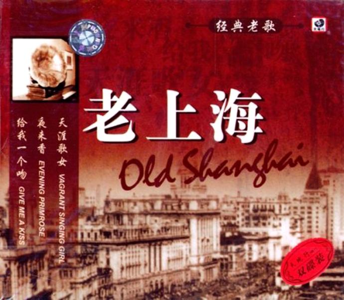 群星《老上海-经典老歌》(OLDSHANGHAI) 2CD [WAV + CUE]