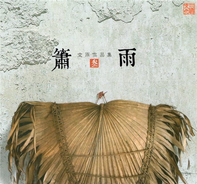 空雨作品集3 - 箫雨 [正版CD原抓WAV+CUE / 百度网盘]