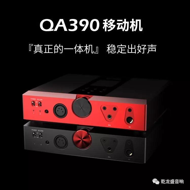 QA390诞生的前因后果,一台可以移动的『真正的一体机』,正在优惠预订中